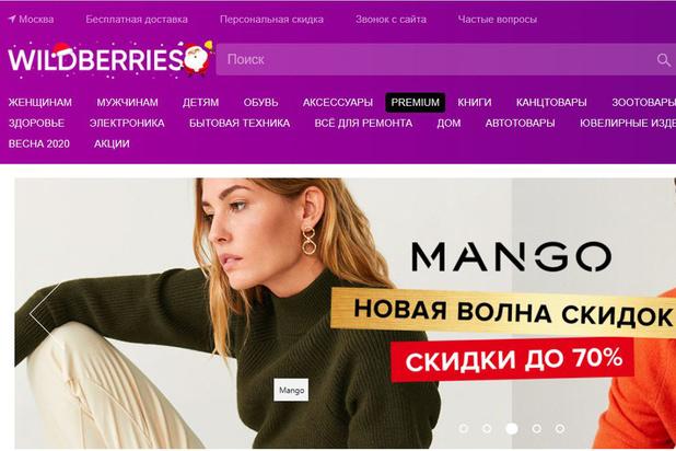 Le numéro un russe du e-commerce se lance en Europe