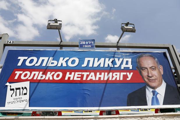 Israëli's trekken al voor tweede keer dit jaar naar de stembus