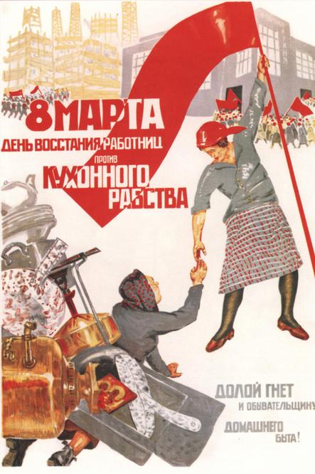 affiche de 1932 de la manifestation du 8 mars, Getty Images